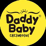 친환경 프리미엄 유아용품 대디베이비