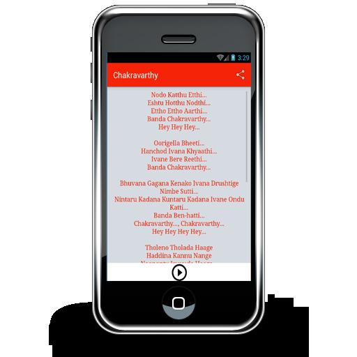 音樂必備免費app推薦|Chakravarthy Songs 2017線上免付費app下載|3C達人阿輝的APP
