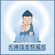 隨身佛經 - 大佛頂首楞嚴經 Download for PC Windows 10/8/7