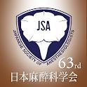 日本麻酔科学会第63回学術集会