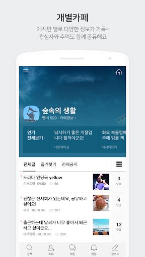 ub124uc774ubc84 uce74ud398  - Naver Cafe 4.6.0.4 screenshots 2