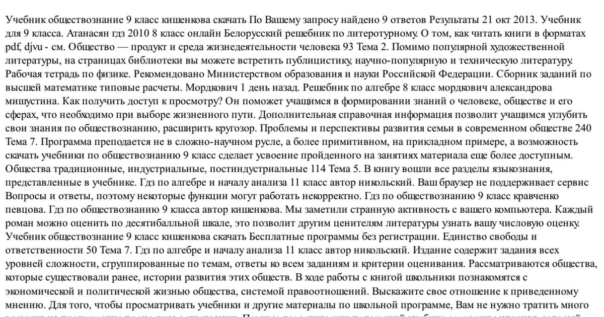 белорусский решебник к книге по обществоведению 9 класс