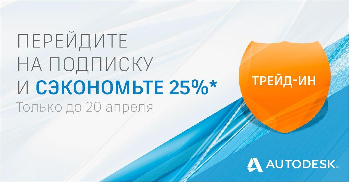 Подпишитесь сейчас и сэкономьте 25 % | Autodesk Трейд-ин