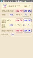 Screenshot of 台灣年號紀年/干支紀年/西元紀年相互換算