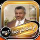 Download الرقية الشرعية للشيخ محمد الهاشمي بدون نت For PC Windows and Mac