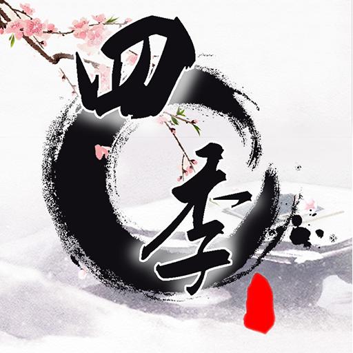 Seasons-Chinese painting (game)