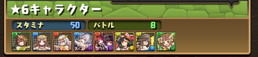 ガンホーコラボスキルレベルアップダンジョン-★6キャラクター