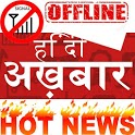 Hindi News Paper – Offline & Online All News Paper icon