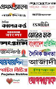 All Bangla Newspaper free and Fast Loading for PC-Windows 7,8,10 and Mac apk screenshot 3