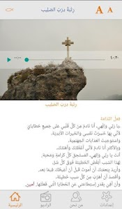 Salati (My Prayer) screenshot 2