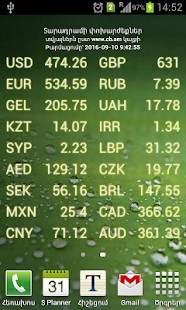 Armenian Rates & Converter- screenshot thumbnail