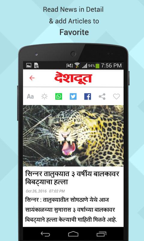Deshdoot Marathi News- screenshot