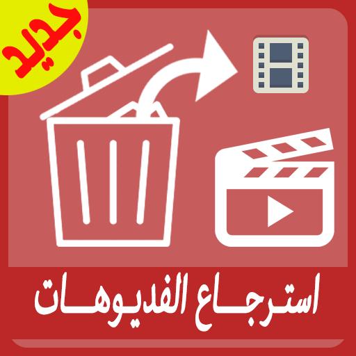 استرجاع الفيديوهات المحذوفة