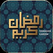 دعاء شهر رمضان 2020