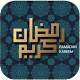 Download دعاء شهر رمضان 2020 For PC Windows and Mac