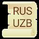 Русско Узбекский словарь apk