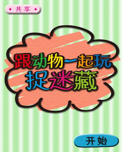 玩教育App|跟动物一起玩捉迷藏【幼儿游戏】免費|APP試玩