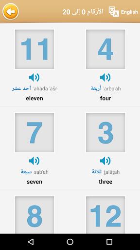 Arabic Game: Word Game, Vocabulary Game filehippodl screenshot 3