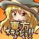 東方スラッシュ!! (game)