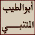 قصائد ابو الطيب المتنبي icon