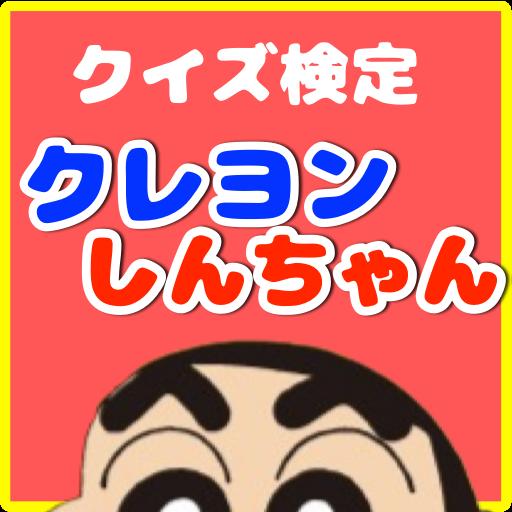 クイズ検定forクレヨンしんちゃん file APK for Gaming PC/PS3/PS4 Smart TV