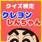 クイズ検定forクレヨンしんちゃん