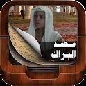 Holy Quran By Mohamed El Barak icon