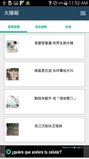 免費下載新聞APP|Hong Kong News app開箱文|APP開箱王