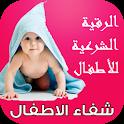 الرقية الشرعية للأطفال شفاء الاطفال MP3 icon