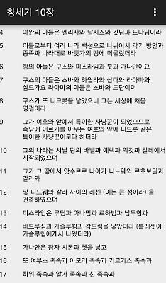 개역한글성경 - screenshot