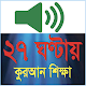 Learn Bangla Quran In 27 Hours apk