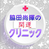 脇田尚揮の開運クリニック