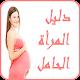 متابعة الحمل حتى الولادة Download on Windows