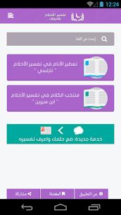 تفسير الاحلام بالحروف- screenshot thumbnail
