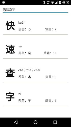 部首拼音查字