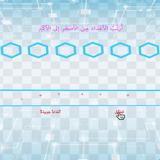 Maths Arrange up to 10 1.0.0 screenshots 3