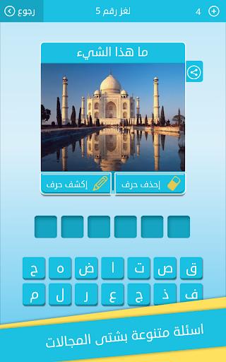 Android/PC/Windows的رشفة: كلمات متقاطعة وصلة مطورة (apk) 游戏 免費下載 screenshot