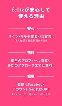 恋愛・結婚マッチングアプリ~feliz~