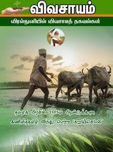 Vivasayam in Tamil - விவசாயம் - náhled
