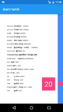 Learn tamil - screenshot