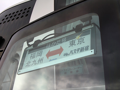 西鉄「はかた号」 0002 佐波川サービスエリアにて_04