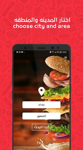 Talabatey Online Food Delivery 3.7 screenshots 1