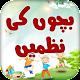 Kids Poems in Urdu: Bachon ki Piyari Nazmain for PC