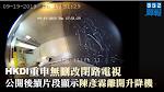 【移交逃犯修例】HKDI公開新片顯示陳彥霖離開升降機 重申無刪改任何片段