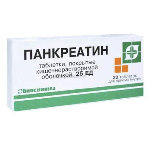 Панкреатин 25 ЕД таблетки п.п.о. кишечнораствор. 20 шт.