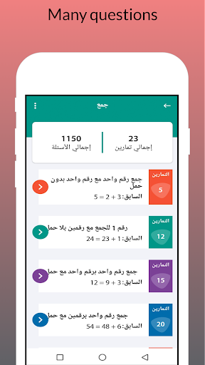 Learn Math - The new learning method android2mod screenshots 2