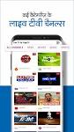 screenshot of Hindi News App: Latest News in Hindi, Cricket News