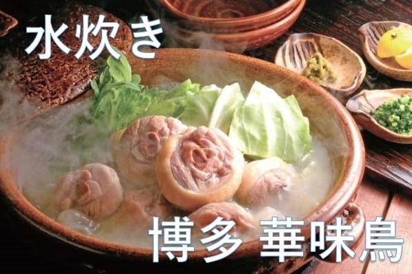 日本紀行:博多華味鳥(水炊き水炊雞肉鍋)@ 福岡
