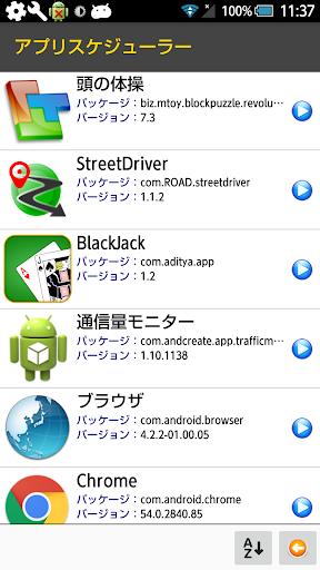 u3010u30a2u30d7u30eau3092u81eau52d5u8d77u52d5u3011u30a2u30d7u30eau30b9u30b1u30b8u30e5u30fcu30e9u30fcFreeu7248 5.1 Windows u7528 2