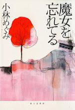 Photo: 魔女を忘れている 小林めぐみ 富士見書房刊 2007年7月 装丁:柳川貴代